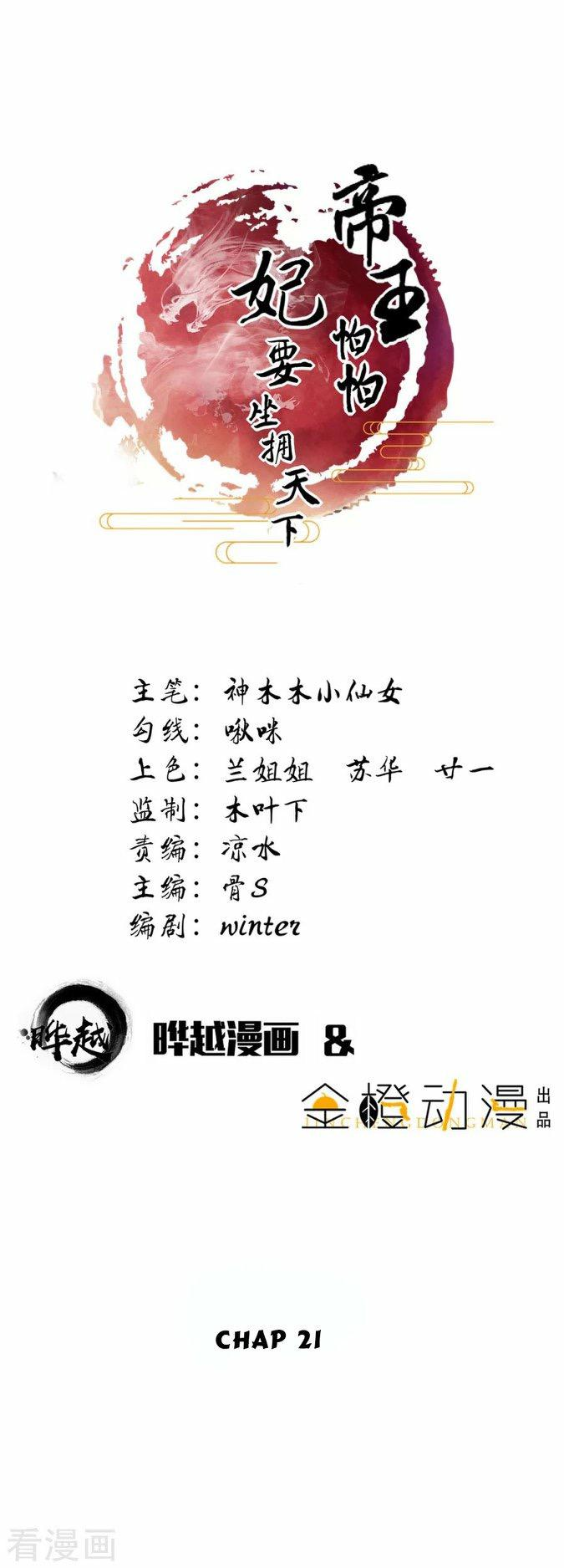 Đế Vương Sợ Vương Phi Muốn Sở Hữu Thiên Hạ chap 21 - Trang 1