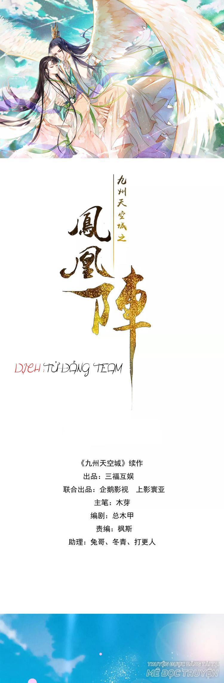Cửu Châu Thiên Khống Thành Chi Phượng Hoàng Trận